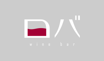 Wine Bar Loba(ワインバー ロバ)は、山梨県甲府市で甲州ワインをはじめ、世界のワインを楽しんでもらうためのお店。
